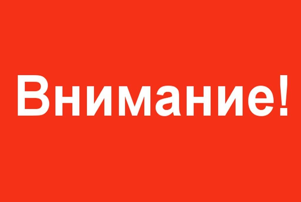 Аварийное отключение в г. Кострома